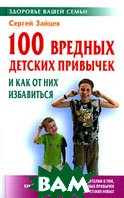 100 вредных детских привычек и как от них избавиться  Зайцев С. купить