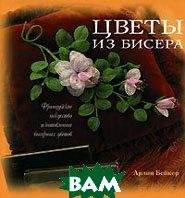 Цветы из бисера. Французское искусство изготовления бисерных цветов / Beads in Bloom   Арлин Бейкер / Arlene Baker купить