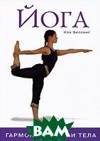 Йога. Серия `Гармония души и тела` / Yoga  Ноа Беллинг / Noa Belling купить