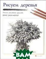 Рисуем деревья  Джон-Нейлор Денис купить