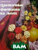 Цветочные фантазии из лент  Дебора Х. купить