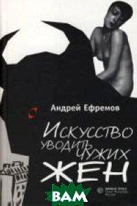 Искусство уводить чужих жен  Ефремов А. купить