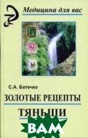 Золотые рецепты Тяньши  Батечко С.А.  купить