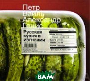 Русская кухня в изгнании  Вайль П., Генис А. А. купить