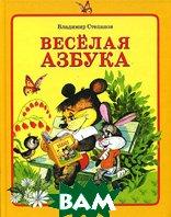 Веселая азбука  Владимир Степанов купить
