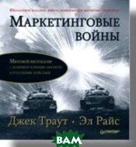 Маркетинговые войны. Юбилейное издание. 20-е издание / Marketing Warfare  Траут Дж., Райс Э.  купить