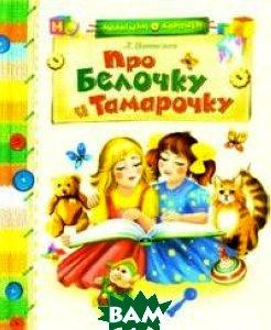 Про Белочку и Тамарочку. Серия `Малышам о хорошем`  Пантелеев Л. купить