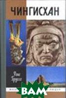 Чингисхан. Покоритель вселенной. Серия «Жизнь замечательных людей»  Груссе Р. купить