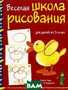 Веселая школа рисования для детей от 3-х лет  Тюрк Х., Праделла Р. купить