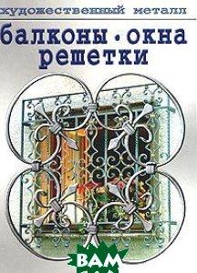 Балконы, окна, решетки. Серия «Художественный металл»   купить