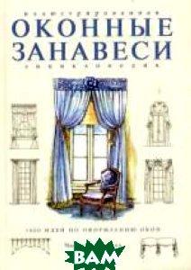 Оконные занавеси. Иллюстрированная энциклопедия / The Encyclopedia of Window Fashions  Рэндалл Ч. Т. / Charles T. Randall купить