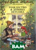Рождество в домике Петсона. Серия `Из книг оранжевой коровы`  Нурдквист Свен купить