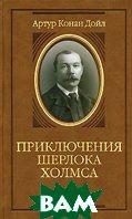 Приключения Шерлока Холмса (подарочное издание) / Adventures of Sherlock Holmes  Артур Конан Дойл / Arthur Conan Doyle купить