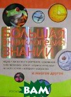 Большая энциклопедия знаний   купить