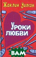 Уроки любви. Серия `Книги Жаклин Уилсон` / Love Lessons  Уилсон Ж. / Jacqueline Wilson купить