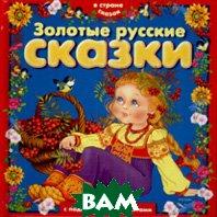 Золотые русские сказки   купить