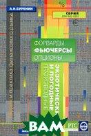 Форварды, фьючерсы, опционы, экзотические и погодные производные. 2-е издание  Буренин А.Н. купить