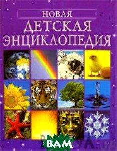 Новая детская энциклопедия  Брукс Ф., Чандлер Ф., Кларк Ф. купить