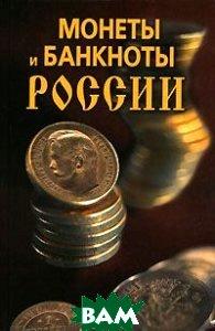 Монеты и банкноты России  Прохорова Н. В. купить