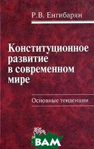Конституционное развитие в современном мире. Основные тенденции  Енгибарян Р.В. купить