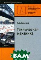 Техническая механика. 6-е издание  Вереина Л.И. купить