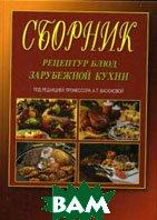 Сборник рецептур блюд зарубежной кухни  Под ред. Васюковой А.Т. купить