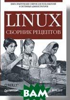 Linux. Сборник рецептов  / Linux Cookbook  Шрёдер К. / Carla Schroder  купить