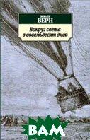 Вокруг света в восемьдесят дней. Серия «Азбука-классика» (pocket-book)   Верн Ж. (Пер. с фр. Н. Габинского) купить