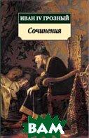 Сочинения. Серия «Азбука-классика» (pocket-book)   Иван IV Грозный купить