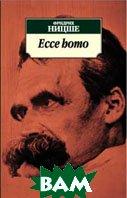 Ecce Homo. Антихрист. Серия «Азбука-классика» (pocket-book)   Ницше Ф. купить