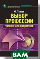 Выбор профессии: тренинг для подростков   Тюшев Ю. В. купить