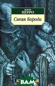 Синяя Борода. Серия «Азбука-классика» (pocket-book)   Перро Ш.  купить