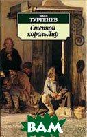 Степной король Лир. Серия «Азбука-классика» (pocket-book)   Тургенев И. купить