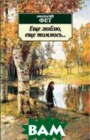 ��� �����, ��� �������... ����� �������-�������� (pocket-book)   ��� �. �.  ������