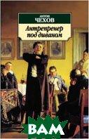 Антрепренер под диваном. Серия «Азбука-классика» (pocket-book)   Чехов А. П.  купить