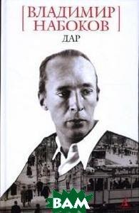 Дар. `Белая` серия  Набоков В.  купить