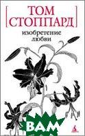 Изобретение любви. «Белая» серия (мини)   Стоппард Т. (Пер. с англ. В. Купермана) купить