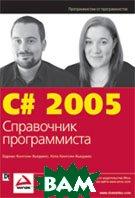 ���� ���������������� C# 2005. ���������� ������������ / C# 2005 Programmer's Reference   ������ �������-�������, ���� �������-������� / Adrian Kingsley-Hughes, Kathie Kingsley-Hughes  ������