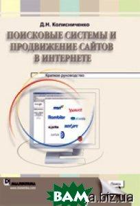 Поисковые системы и продвижение сайтов в Интернете  Колисниченко Денис Николаевич  купить