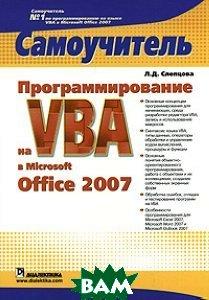 Программирование на VBA в Microsoft Office 2007. Самоучитель  Слепцова Лилия Дмитриевна купить