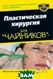 Пластическая хирургия для `чайников` / Cosmetic Surgery For Dummies   Р. Меррель Олесен, Мари Б.В. Олесен / R. Merrel Olesen, Marie B.V. Olesen  купить