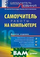 Самоучитель работы на компьютере. 10-е изд.  Левин А. Ш. купить