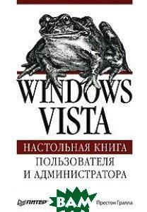 Windows Vista. Настольная книга пользователя и администратора / Windows Vista in a Nutshell: A Desktop Quick Reference  П.Гралла купить