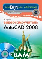 Видеосамоучитель AutoCAD 2008 (+CD)   Орлов А. купить