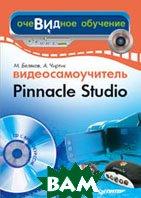 Видеосамоучитель Pinnacle Studio (+CD)   Беляков М. С., Чиртик А. А. купить