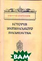 Історія українського письменства. В 2 томах   Сергій Єфремов купить