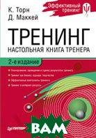 Тренинг. Настольная книга тренера. 2-е издание  К. Торн, Д. Маккей купить