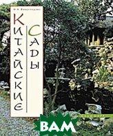 Китайские сады. Серия «Сады мира»  Н.А. Виноградова  купить