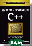 Дизайн и эволюция C++. Классика CS  / The Design and Evolution of C++, Bjarne Stroustrup  