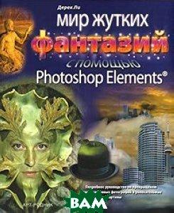 Мир жутких фантазий с помощью Photoshop Elements / Photoshop Elements: Drop Dead Fantasy Techniques  Ли Д. / Derek Lea купить